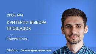 Критерии выбора площадок для построения ссылочного профиля [Урок №4] | referr.ru