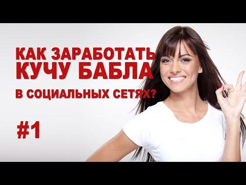 Вконтакте — самая крупная социальная сеть Рунета!