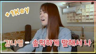 [ 김나영   솔직하게 말해서 나+ 반음 ]  이예준의 원테이크 라이브 !!
