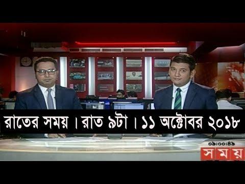 রাতের সময় | রাত ৯টা | ১১ অক্টোবর ২০১৮  | Somoy tv bulletin 9pm | Latest Bangladesh News