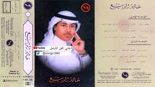تحميل اغاني خالد الربيع : ضم إيدي في إيدك 1988 MP3
