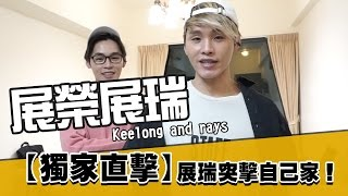 TGOP Keelong and Rays #01│【Exclusive】Ray hits to Keelong's home!!