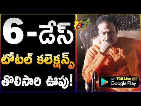 NTR Kathanayakudu Six Days Total Worldwide Collections | NTR Biopic 6 Days Collections