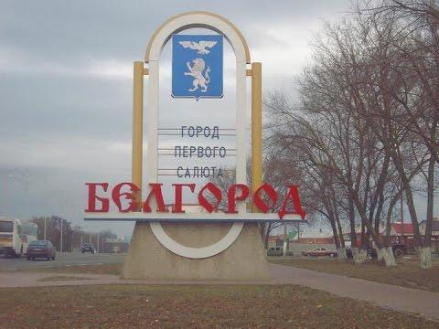 Белгород  достопримечательности города и окрестности