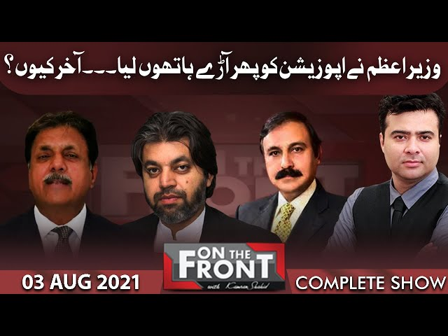 On The Front With Kamran Shahid | 03 August 2021 | Dunya News