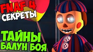 Five Nights At Freddy's 4 -  ТАЙНЫ БАЛУН БОЯ!