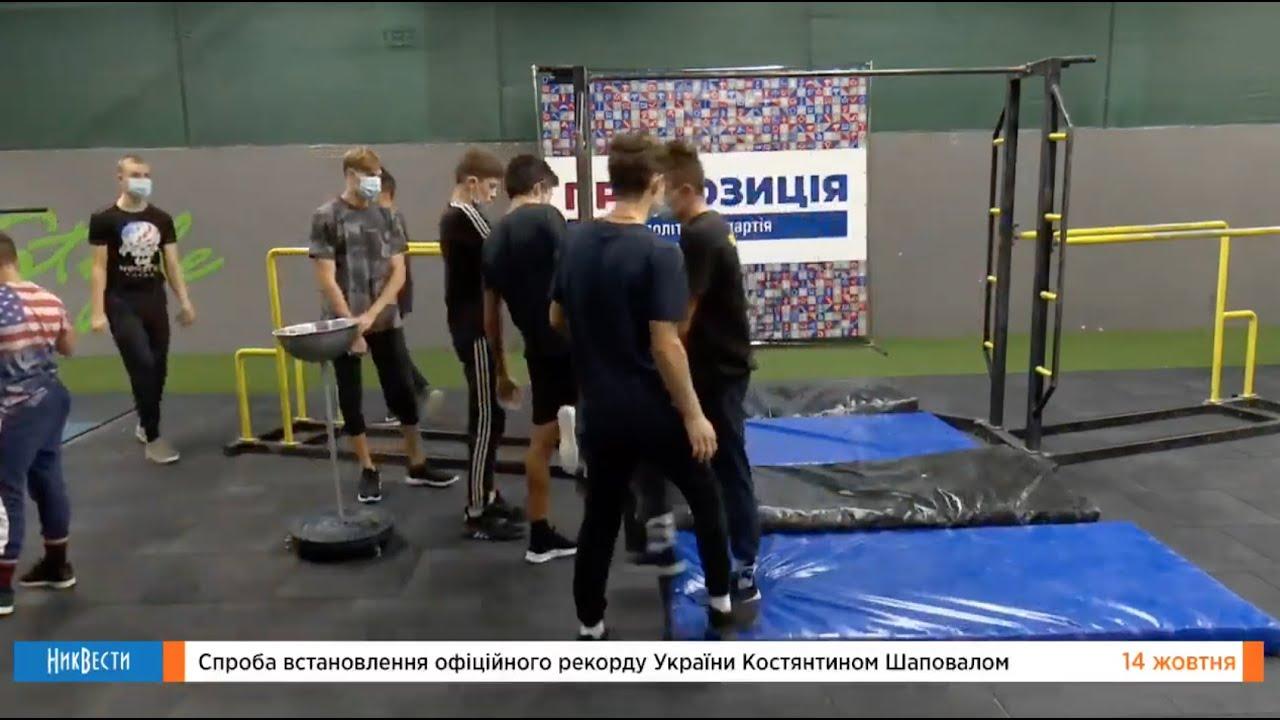 Попытка установления официального рекорда Украины