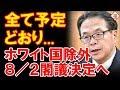ホワイト国除外が8月2日閣議決定へ!スケージュール通り進行中!!