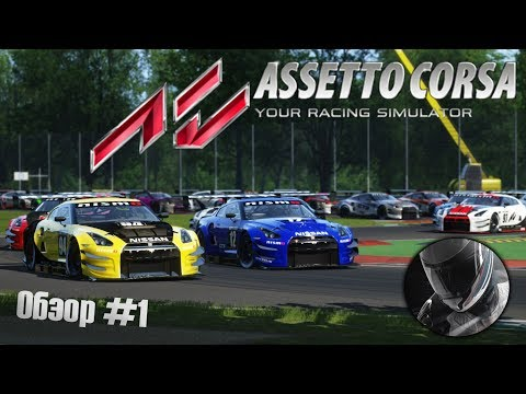 Assetto Corsa - Обзор #1