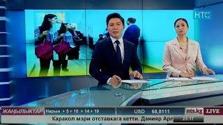 #Жаңылыктар / 20.09.18 / НТС / Кечки чыгарылыш - 21.30 / #Кыргызстан