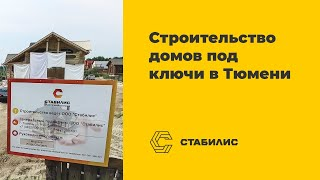 Строительство домов под ключ в Тюмени