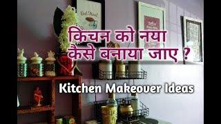 Kitchen Makeover Ideas | Kitchen Makeover In Small Budget #kitchenmakeover