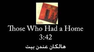 اغاني حصرية Sabreen - Those Who Had a Home هالكان عندن بيت تحميل MP3