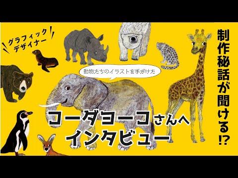 動物看板イラストを描いたコーダさんと話してみた!