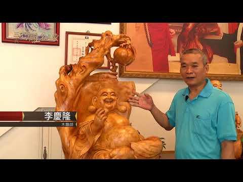 三義巧雕名人堂-木雕師 李慶隆