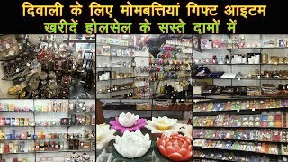 Wholesale Candle Wax, Diwali Gift Items & Home Decor Market, Naya Bans Bazar, Best Wholesale Market