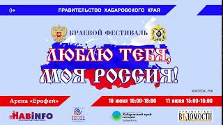 Краевой фестиваль