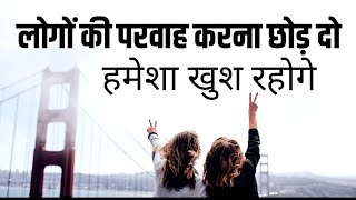 दिल को छू लेंगी ये बातें | Motivational Emotional Quotes | Inspirational Quotes | New Life