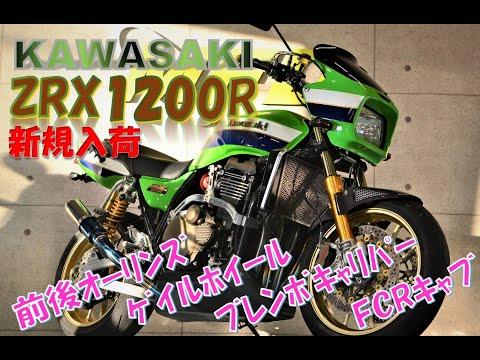ZRX1200R/カワサキ 1200cc 兵庫県 モトフィールドドッカーズ神戸店(MFD神戸店)