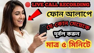 Love-tips - How TO Impress Unknown GIrl with #phone_call | Girl impress phone call Conversation