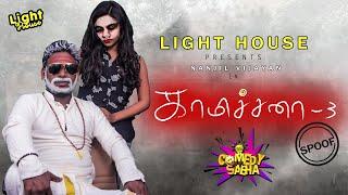 kanchana 3 || Movie Spoof || Comedy Sabha || Light House