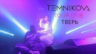 Тверь (Выступление) - TEMNIKOVA TOUR 17/18 (Елена Темникова)