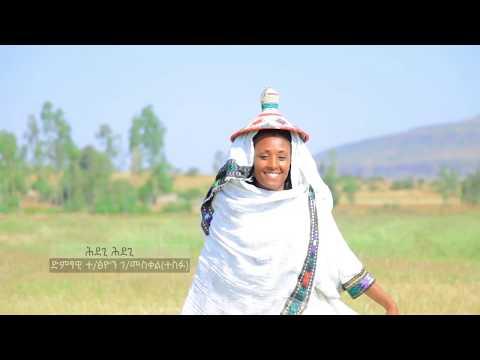 Tesfatsiyon G/Meskele – Hedagi Hedagi(ሕዳጊ ሕዳጊ) – New Ethiopian Music 2017(Official Video)