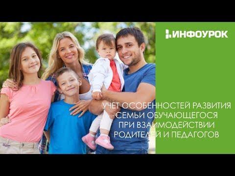 Учёт особенностей развития семьи обучающегося | Видеолекции | Инфоурок
