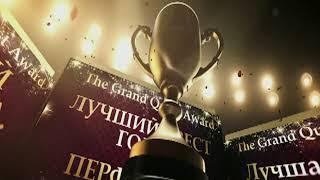 III Премия среди квестов The Grand Quest Award 2017 - что осталось за кадром в судейской коллегии ил