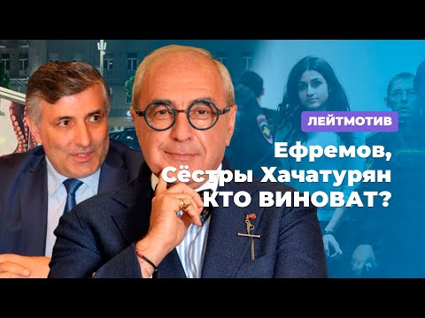 Дело Ефремова / Добровинский VS Пашаев / Сёстры Хачатурян - Лейтмотив