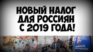 🔥Новый налог для россиян с 2019 года!