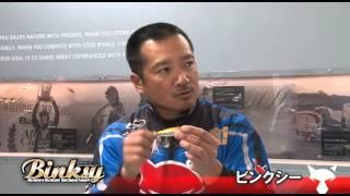 ジャッカル・ビンクシー(フィッシングOSAKA)