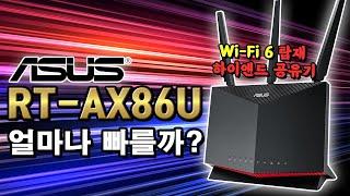 ASUS RT-AX86U 유무선공유기_동영상_이미지
