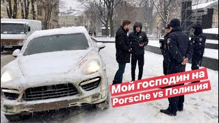 Мой Господин на Porsche vs Полиция