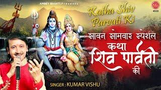 शिव पार्वती की अमर कथा !