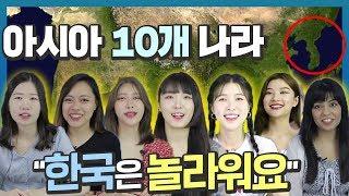 중국,일본,북한,인도...총 10개국 아시아 여성들이 말하는 한국이 대단한 이유 , Asian women Talk About Korean (Awesome, unbelievable)