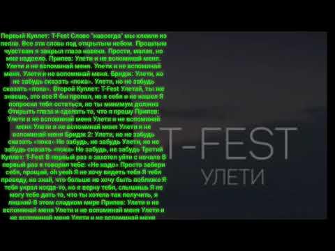 |Текст| Песни T-FEST- УЛЕТИ