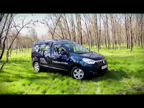 Renault  Dokker Минивен класса M - рекламное видео 3