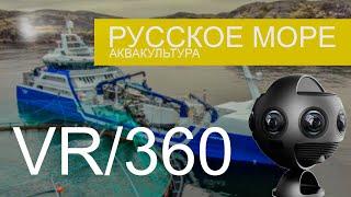 Aquaculture | Barents sea | 360° VIDEO MAKS