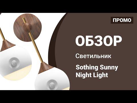 Светильник Sothing Sunny Night Light (дерево) — Промо Обзор!