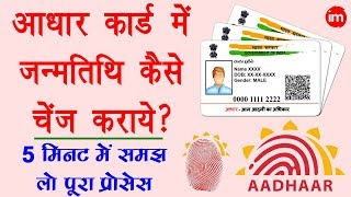 How to Change Date of Birth in Aadhar Card - आधार कार्ड में जन्मतिथि कैसे बदले? | DOB in Aadhar Card - Download this Video in MP3, M4A, WEBM, MP4, 3GP