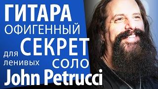 Соло для ленивых ► Простой секрет скоростных соло | John Petrucci