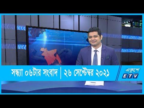 06 PM News || সন্ধ্যা ০৬টার সংবাদ || 26 September 2021 | ETV News