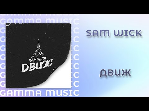Sam Wick - Движ (ПРЕМЬЕРА 2019)