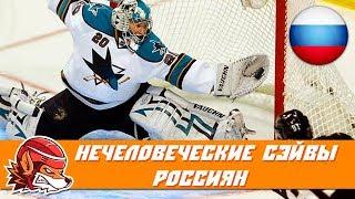 Топ-10 самых СУМАСШЕДШИХ сэйвов в истории НХЛ: Российские вратари
