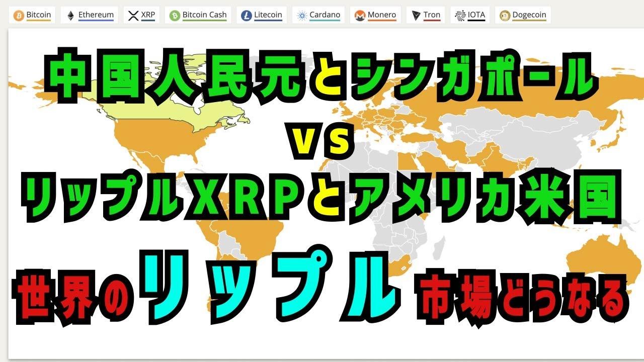 リップル XRP 世界戦略 デジタル通貨の黒幕にシンガポールが賛同!あっちゃん #リップル #仮想通貨 #XRP