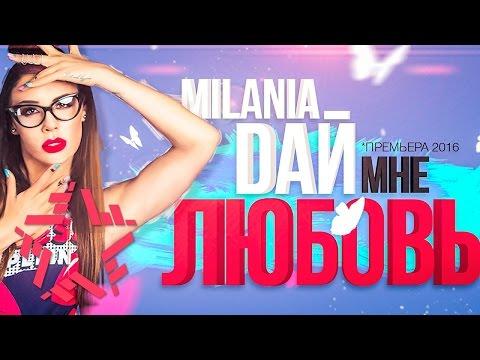 MILANIA - Дай мне любовь (lyric video)