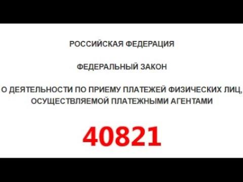 40821 специальный расчётный счёт для оплаты комунальных услуг