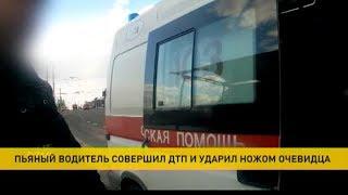 Сразу два уголовных дела возбуждено после ДТП в Минске