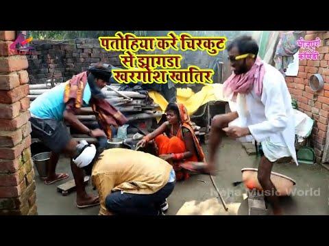 Bhojpuri Comedy | पतोहिया करे चिरकुट से झागड़ा खरगोश मुर्गा खातिर | Chirkut Baba,khesari2 Neha